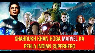 Shahrukh Khan will be the first Indian Superhero of Marvel Frenchies | Bollywood | Shahrukh Khan