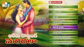 Telugu Janapadalu | Aredu Gotanga Maradhala Janapadalu |Folk Songs Juke Box