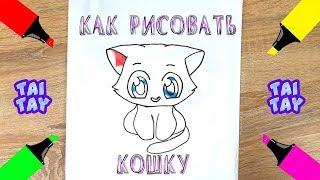 Как нарисовать кошку Раскраски и рисунки для детей  Учимся рисовать котенка поэтапно