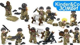 Лего Зомби АПОКАЛИПСИС против Лего Военные солдаты. Обзор набора лего Противостояние