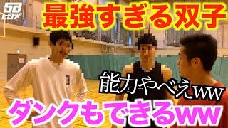 【強敵高校生】スーパー双子ブラザーズと1on1します【バスケ】