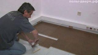 видео Как укладывать пробковый пол