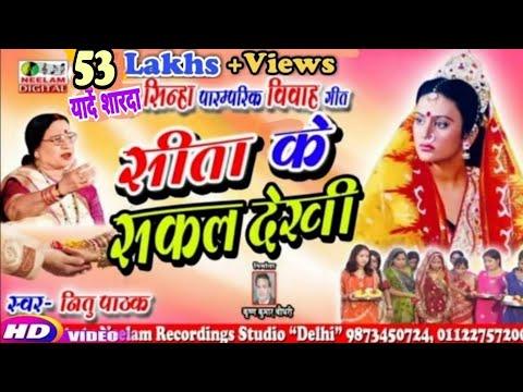 Maithili समदाउन    सीता के सकल देखी    Sita Ke Sakal Dekhi    Neetu Pathak    Neelam Maithili