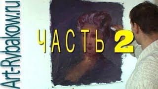 Ч2: Как нарисовать ПОРТРЕТ. Бесплатные полные уроки живописи маслом.