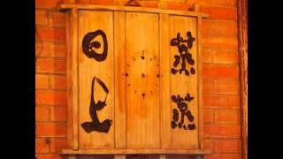 親友網路讀書會20130321傅佩榮談莊子~逍遙遊 14-4