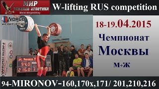 18-19.04.2015 (94-MIRONOV-160,170х,171/201,210,216) Moscow Championship