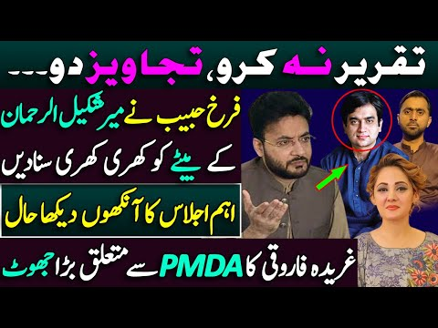 Siddique Jan: Gharida Farooqi's lie about PMDA    Dialogue between Mir Ibrahim and Farrukh Habib    Siddique Jaan