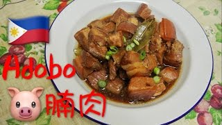 菲律賓Adobo豬腩肉 食譜 Filipino Pork Adobo Recipe