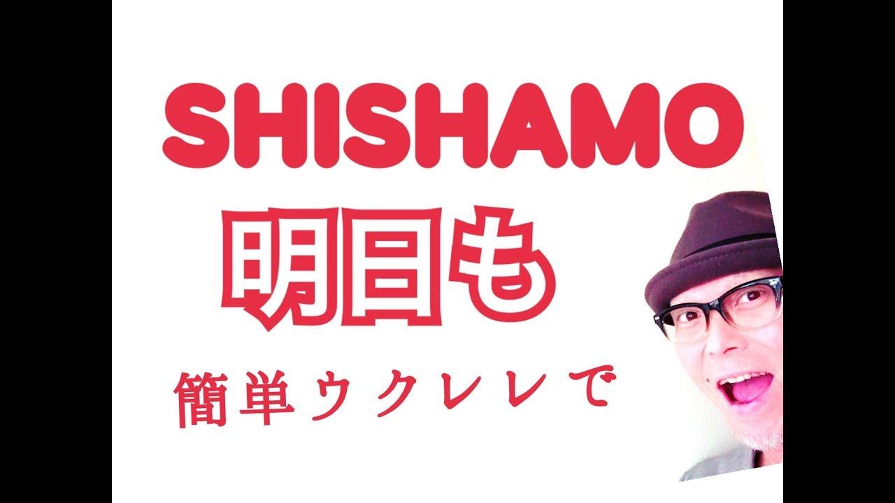 「明日も」SHISHAMO【ウクレレ 超かんたん版 コード&レッスン付】GAZZLELE