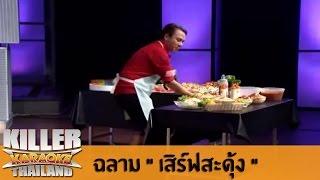 "Killer Karaoke Thailand - ฉลาม ""เสิร์ฟสะดุ้ง"" 11-11-13"