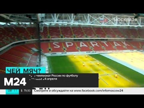 Чемпионат России по футболу возобновится не раньше 24 апреля - Москва 24