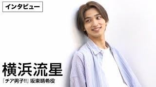 映画『チア男子!!』で、坂東晴希を演じる横浜流星にインタビュー! ー映...