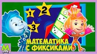 Математика с Фиксиками.Учим Цифры и Решаем Примеры.Подготовка к Школе вместе с Ноликом.Игра Мультик