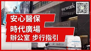 1460 Broadway Time Square (Broadway & 41st St.) - Walking Directions