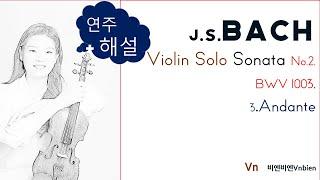 바흐 무반주 바이올린 소나타 No.2(BWV1003),…