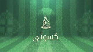 Jamia Ahmadiyya Germany - Kasauti Competition