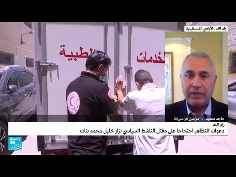 وفاة ناشط معارض للسلطة اعتقلته الأجهزة الأمنية الفلسطينية  - نشر قبل 41 دقيقة