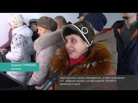 Телеканал АНТЕНА: Суд над керівниками ТОВ «Сміла Енергоінвест»  продовжать у грудні