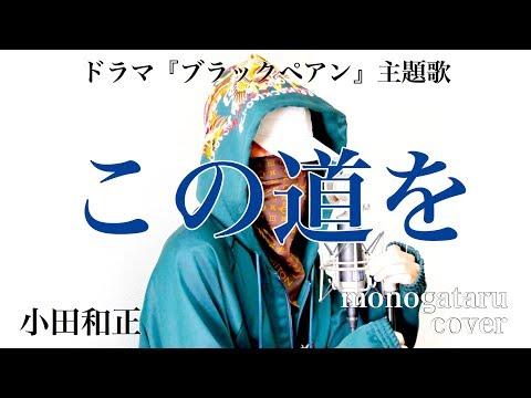 この道を - 小田和正 (cover)