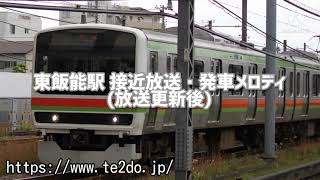 【JR東日本】東飯能駅接近放送・発車メロディ(放送更新後)