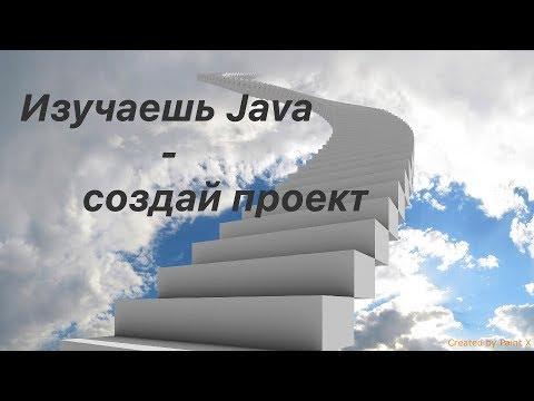 Выпуск 37. Работа с базой данных из приложения Java.