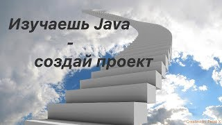 выпуск 37. Работа с базой данных из приложения Java