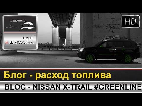 Видео блог расход Nissan X-Trail T31 2011 CVT (Ниссан Икстрейл)
