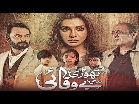 Thori Si Bewafai | Full OST | Express Entertainment