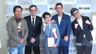 第22回手塚治虫文化賞で、お笑いコンビ「カラテカ」の矢部太郎さんが...