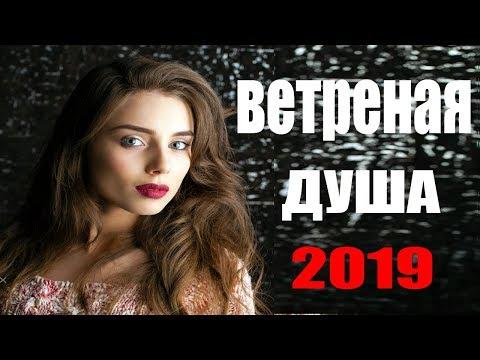 Ветреная душа (2019) Турецкие мелодрамы,новинки турецкие фильмы 2019 - Видео онлайн