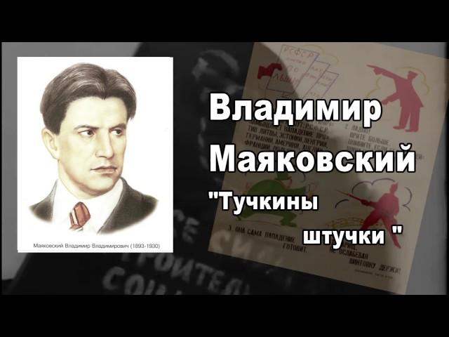 Изображение предпросмотра прочтения – СоняГаврилова читает произведение «Тучкины штучки» В.В.Маяковского