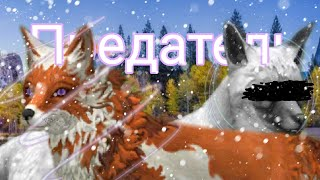 •Предатель• ||WildCraft||