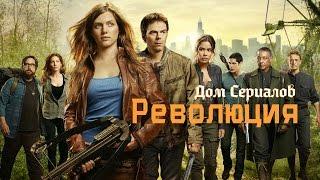 """Обзор сериала """"Революция"""""""