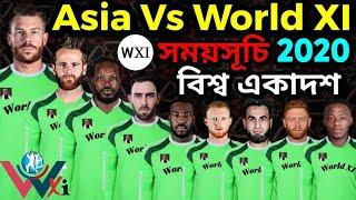 All Star Asia Vs World XI Series 2020 | Date, Venue,  World XI Squad | AXI Vs WXI | Sports Glamour