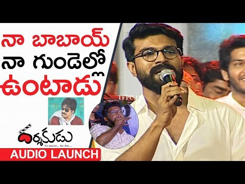 Ram Charan Emotional Words About Pawan Kalyan @ Darshakudu Movie Audio Launch | TFPC