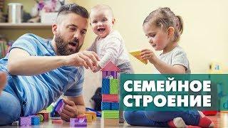 Семейное строение