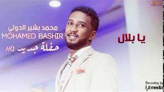 محمد بشير-  يا بلال - حفل | New 2018 | حفلات سودانية 2018
