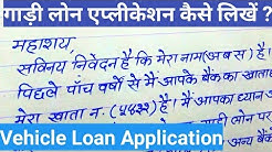 | vehicle loan application letter | how to write vehicle loan application