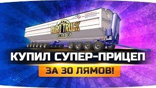 ПОКУПАЕМ САМЫЙ БОЛЬШОЙ ПРИЦЕП В МИРЕ ЗА 30 МИЛЛИОНОВ ● Euro Truck Simulator 2 #13