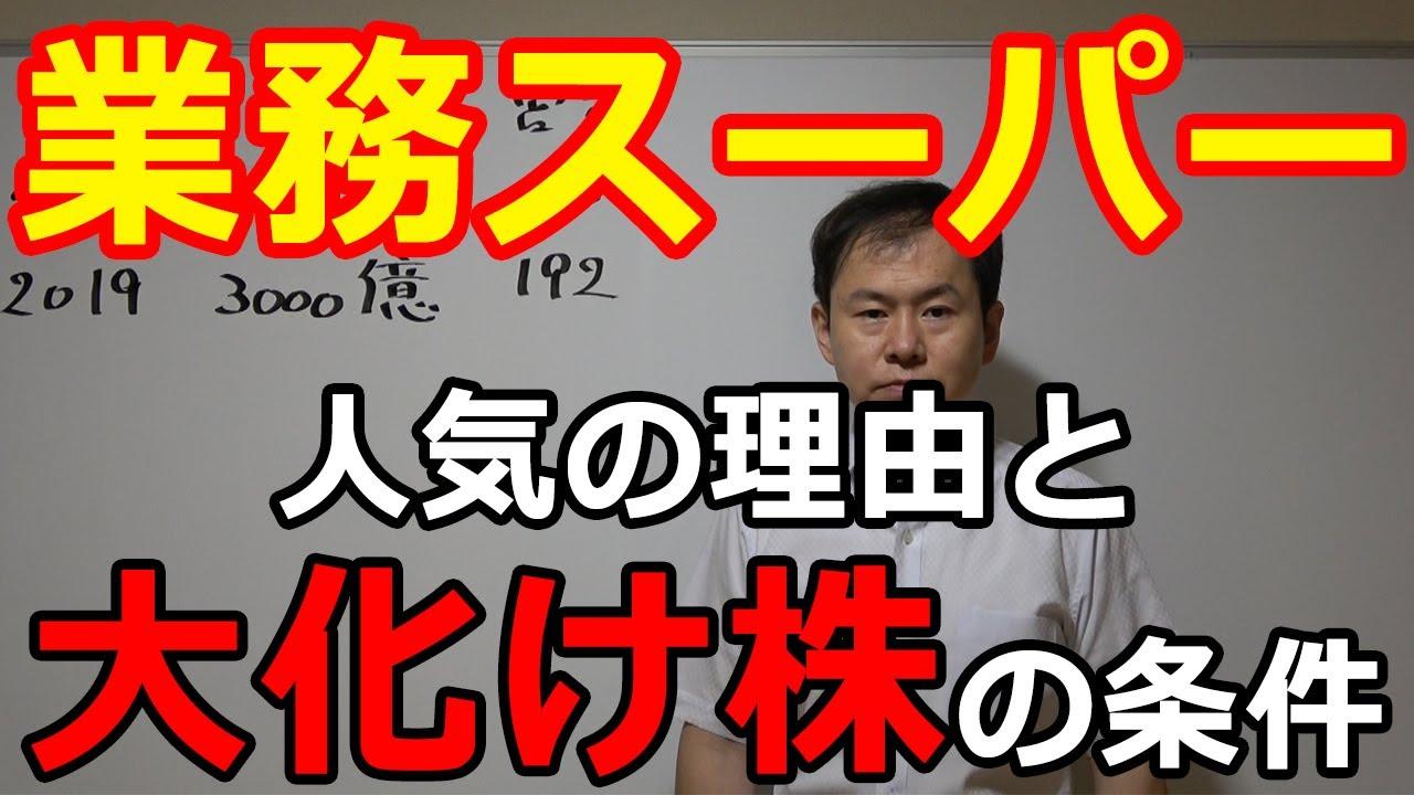 神戸物産(3038)業務スーパーの快進撃が止まらない 人気の理由と大化け株の条件とは?