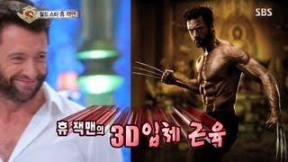 휴잭맨, 3D 근육 만드는 비법 '대체 뭐길래?' @놀라운 대회 스타킹 130720