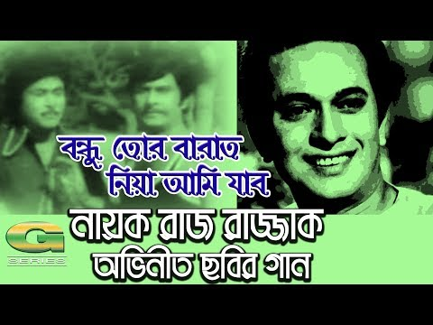 Nayak Raj Rajjak Movie Song   Bondhu Tor Baraat Niye Ami Jabo   Movie Bandhu  Official Video