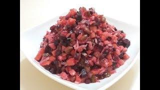 Винегрет / Винегрет овощной/ Вінегрет овочевий/Как приготовить винегрет./How to make vinaigrette