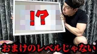 【遊戯王】184万円福袋の「おまけ」が数百万円レベルなんだが・・【唖然】