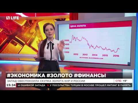 Запад обеспокоила скупка золота Китаем и Россией