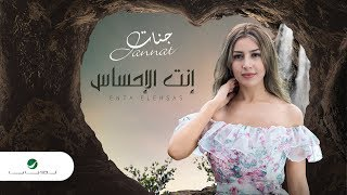بالفيديو- جنات تطرح أغنية منفردة بعنوان