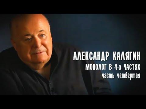 Монолог в 4-х частях. Александр Калягин. 4-я часть