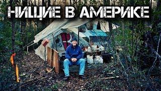 Бедность по-американски это неплохая жизнь по-русски.
