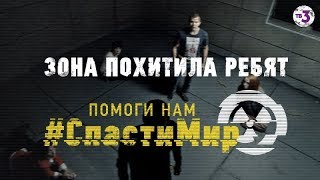 Зона похитила ребят! Будь готов помочь им #СпастиМир   Чернобыль 2