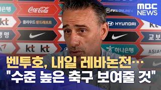 """벤투호, 내일 레바논전… """"수준 높은 축구 보여줄 것"""" (2021.06.12/뉴스데스크/MBC)"""
